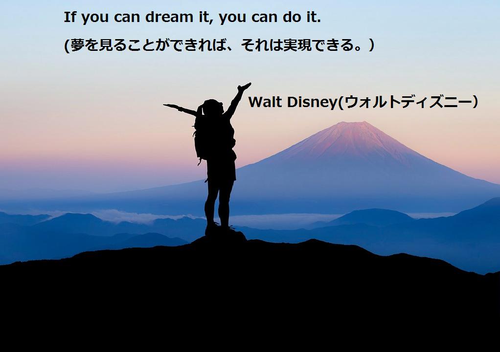 """大学受験を頑張るあなたに贈る英語の名言""""If you can dream it,you can do it."""""""
