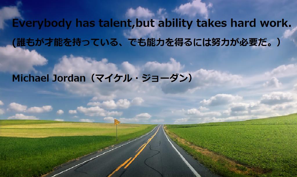 """大学受験を頑張るあなたに贈る英語の名言""""Everybody has talent,but ability takes hard work."""""""