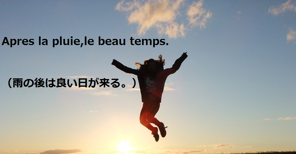 """大学受験を頑張るあなたに贈る英語の名言""""雨の後は良い日が来る"""""""