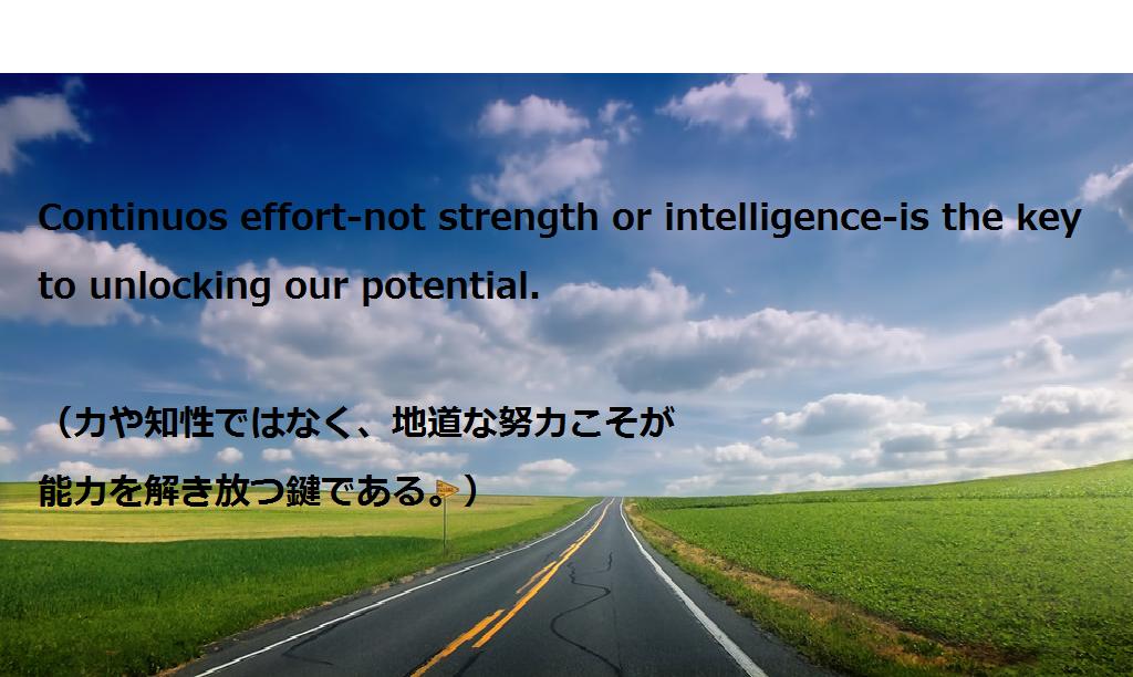 """大学受験を頑張るあなたに贈る英語の名言""""Continuos effort-not strength or intelligence-is the key to unlocking our potential."""""""