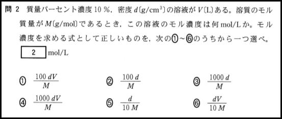 センター化学の理論化学の問題の例1