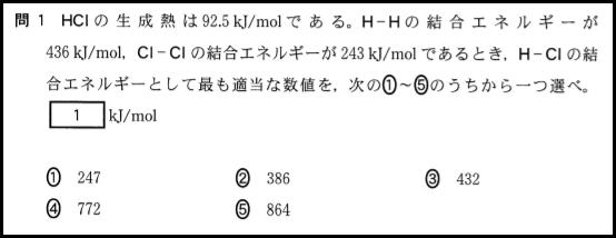 センター化学の理論化学の問題の例2