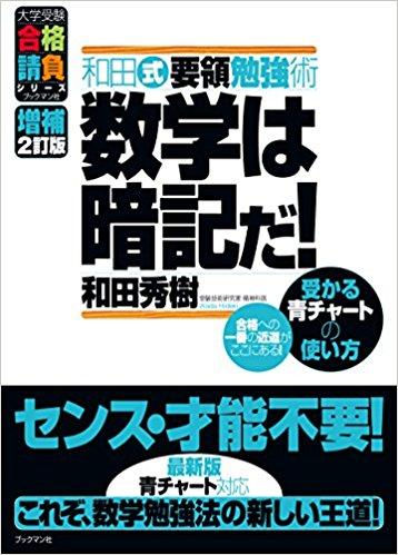 和田秀樹さんのおすすめの本『数学は暗記だ!』