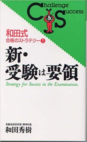 「受験の神様」和田秀樹の勉強法の本『新・受験は要領』