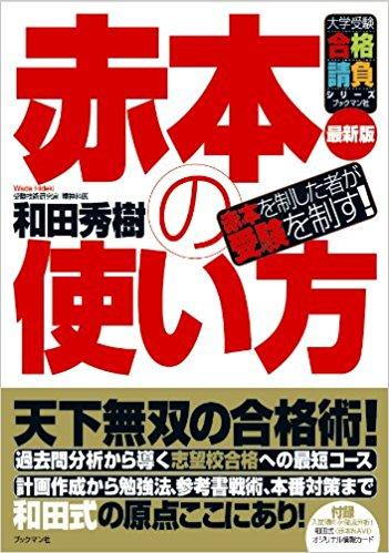 和田秀樹さんのおすすめの本『赤本の使い方』