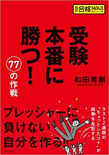 和田秀樹さんのおすすめの本『受験本番に勝つ77の作戦』