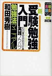 和田秀樹さんのおすすめの本『新・受験勉強入門勉強法マニュアル』