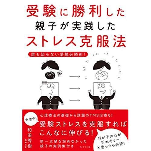 受験うつ克服に役立つ本『誰も知らない受験必勝術! 受験に勝利した親子が実践したストレス克服法』