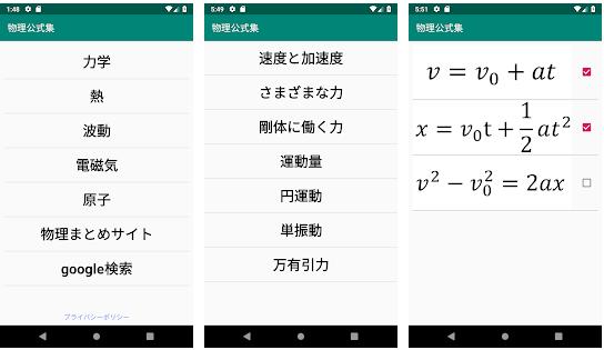 物理のおすすめアプリ『物理公式集』