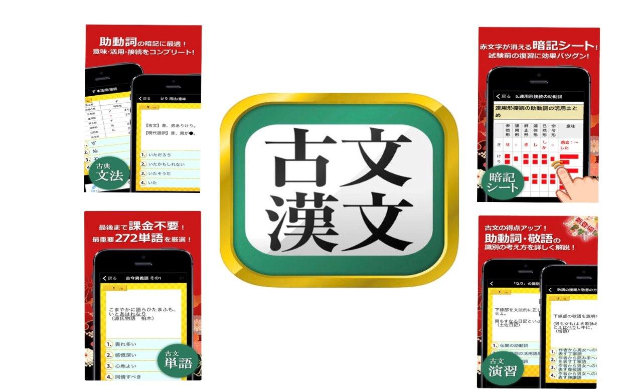 """大学受験勉強に役立つ!古文のアプリ""""古文漢文"""""""