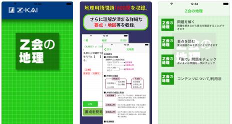 おすすめの地理勉強アプリ『Z会の地理』