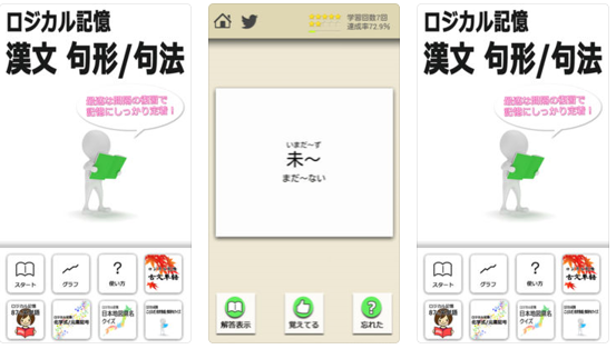漢文のおすすめアプリ『ロジカル記憶 漢文』