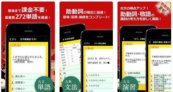 漢文のおすすめアプリ『古文・漢文』