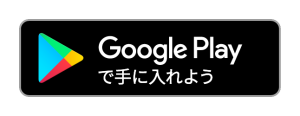 Google Playのリンク