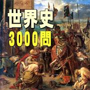 世界史のおすすめアプリ「世界史3000問 受験にも役立つ!無料世界史学習アプリ」
