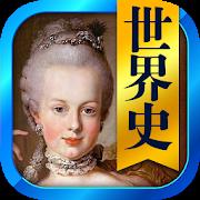 世界史のおすすめアプリ「世界史一問一答 (高校世界史・センター世界史)」