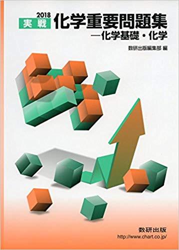 北海道大学の化学の対策におすすめの問題集「化学重要問題集」