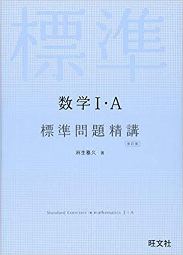 北海道大学の文系数学の対策におすすめの問題集「数学標準問題精講」