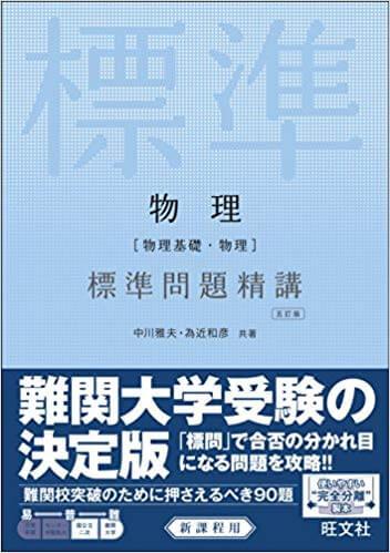 北海道大学の物理の対策におすすめの問題集「物理標準問題精講」