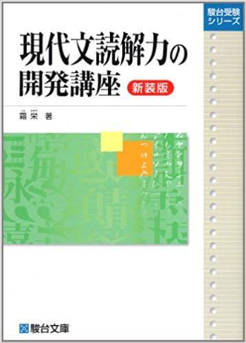 北海道大学の現代文の読解力対策におすすめの問題集「現代文読解力の開発講座」
