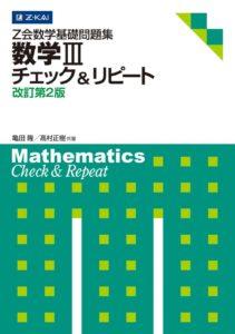 数三のおすすめの問題集は数学Ⅲチェック&リピート