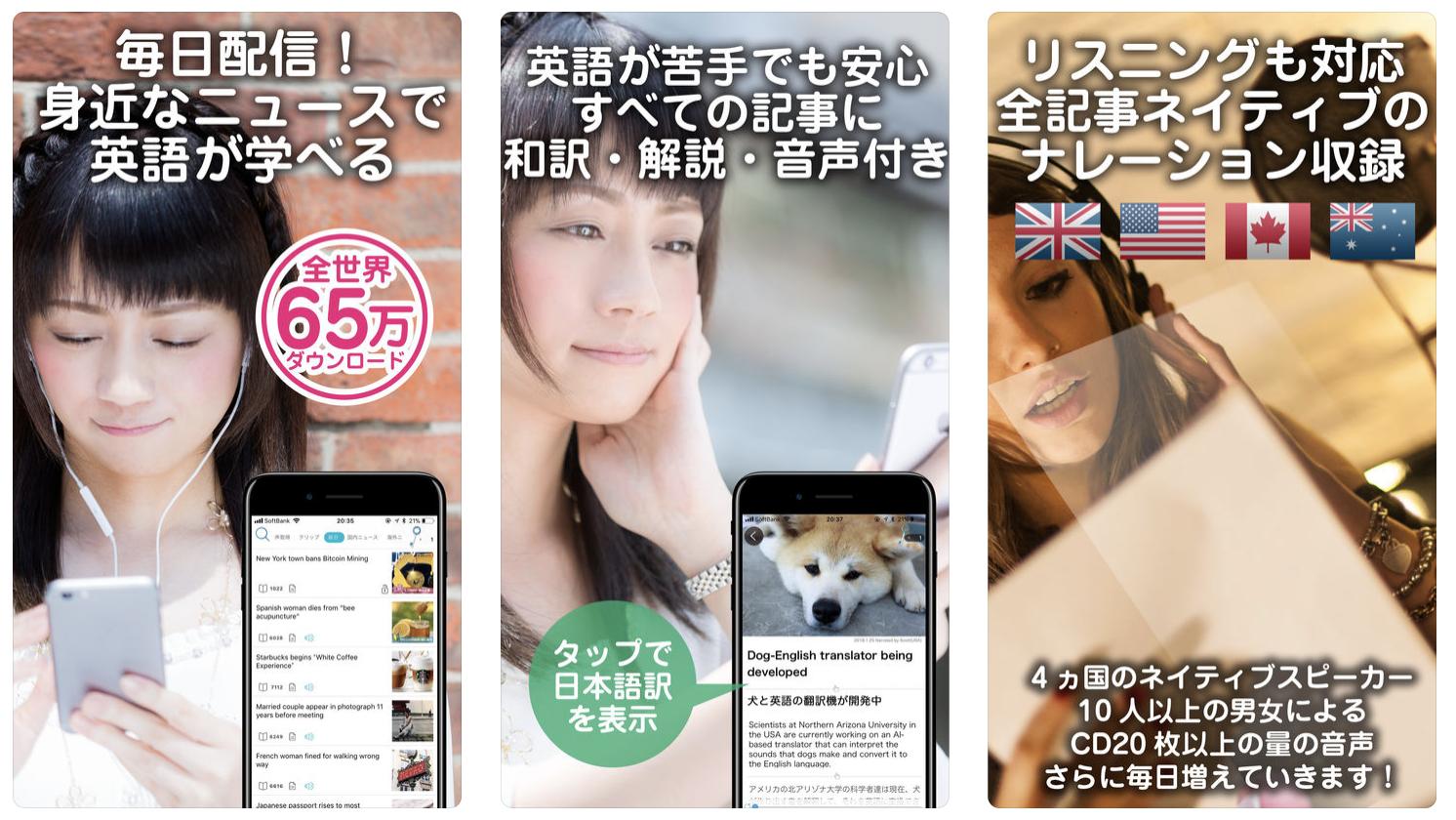英語リスニングのおすすめアプリ「StudyNow」