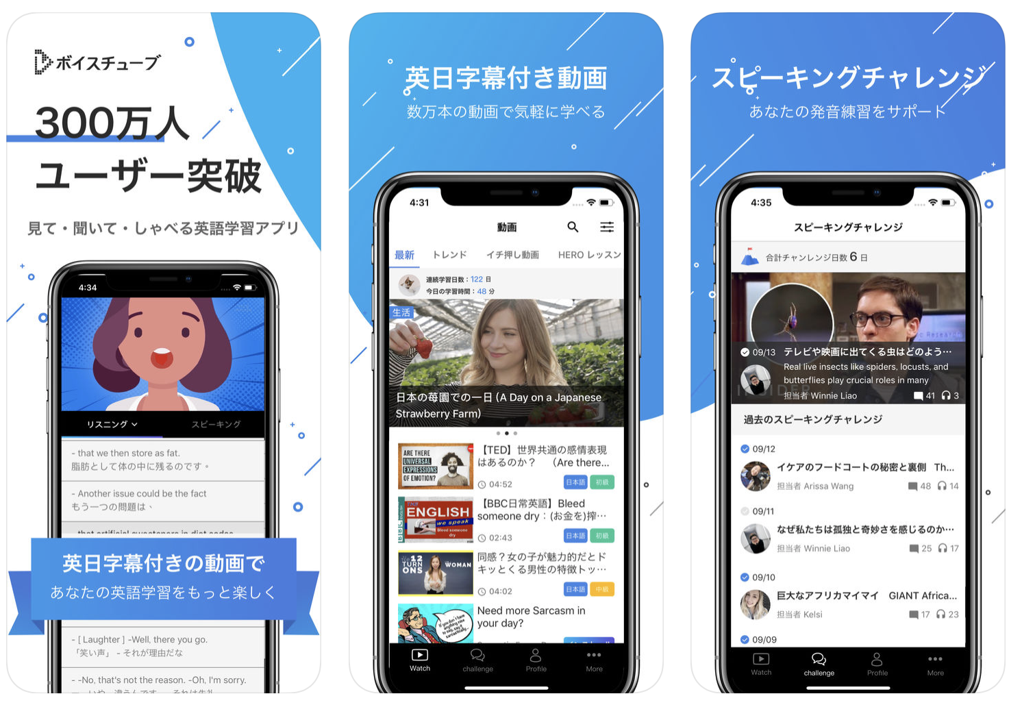英語リスニングのおすすめアプリ「VoiceTune」