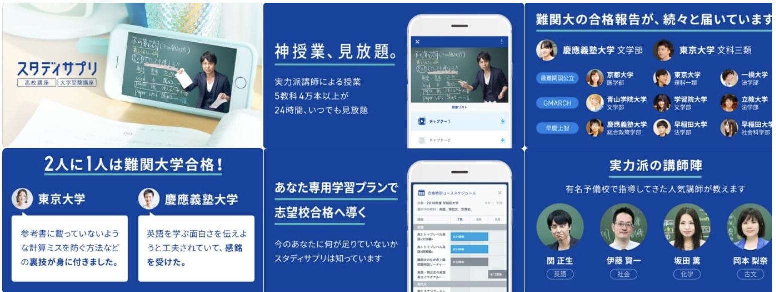 英語リスニング以外でも使えるおすすめアプリ「スタディサプリ」