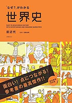一橋大学の世界史の対策におすすめの参考書1『「なぜ?」がわかる世界史』