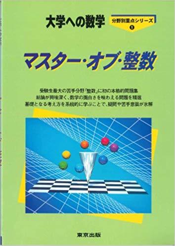 一橋大学の数学の対策におすすめの参考書1『マスターオブ整数』