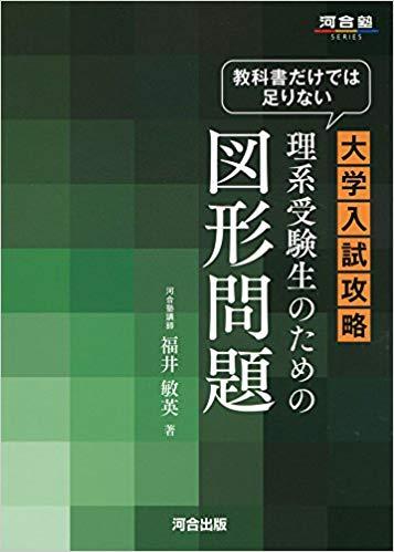 一橋大学の数学の対策におすすめの参考書3『教科書だけでは足りない大学入試攻略理系受験生のための図形問題』