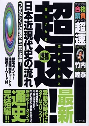 一橋大学の日本史の対策におすすめの参考書2『超速!最新日本近現代史の流れ』