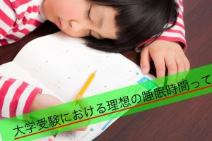 大学受験における理想の睡眠時間を一挙公開