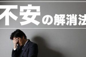 大学受験が不安でいっぱい?受験のプロが教える不安の解消法