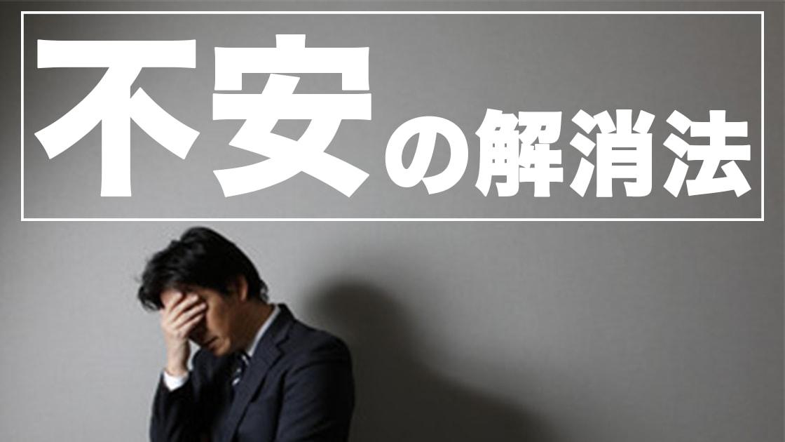 受験のプロが教える大学受験の不安の解消法