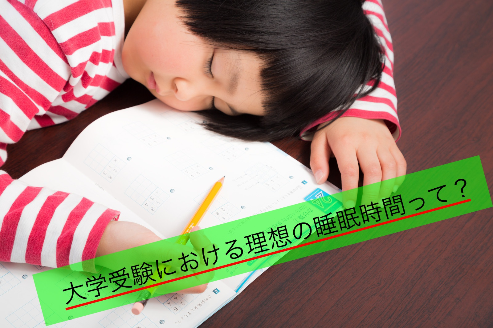 大学受験,睡眠時間,理想