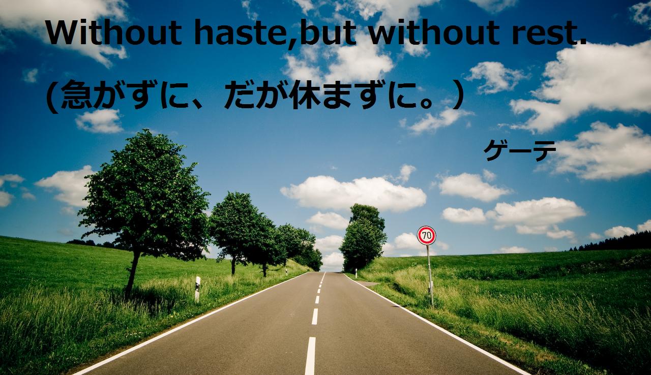 """大学受験を頑張るあなたに贈る英語の名言""""Without haste,but without rest."""""""