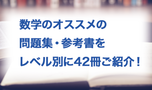 【受験生必見!】数学のおすすめの問題集・参考書をレベル別に42冊ご紹介!