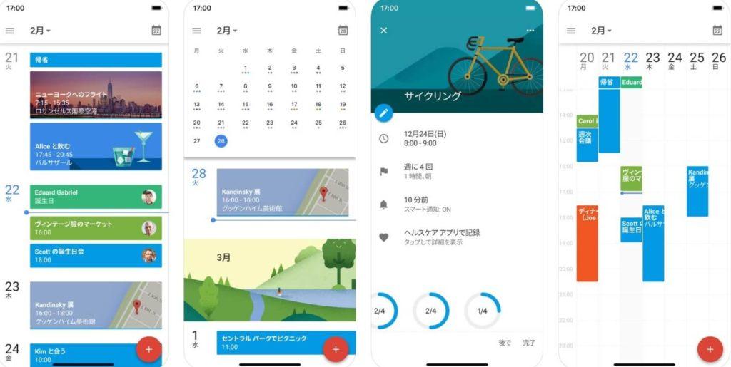 勉強時間を確保するにはGoogleカレンダーを使うのがおすすめ