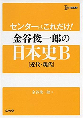 日本史のおすすめ参考書・問題集『センターはこれだけ! 金谷俊一郎の日本史B』