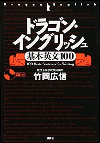 英作文のおすすめ参考書・問題集『ドラゴン・イングリッシュ基本英文100』