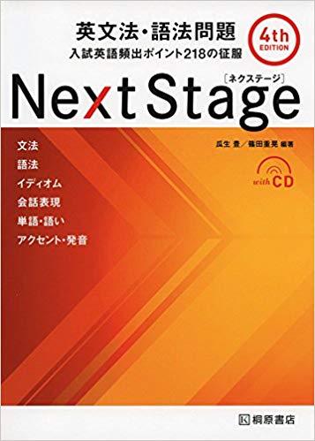 英文法のおすすめの参考書・問題集『Next Stage(ネクステージ)』