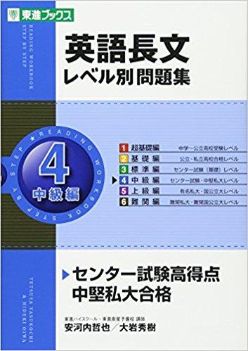 英語長文のおすすめ問題集『英語長文レベル別問題集 4中級編』