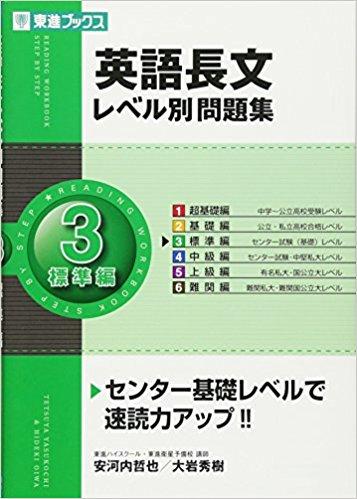 英語長文のおすすめ問題集『英語長文レベル別問題集 3標準編』