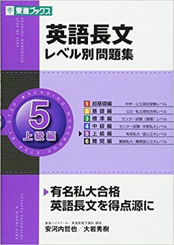 英語長文のおすすめ問題集『英語長文レベル別問題集 5上級編』