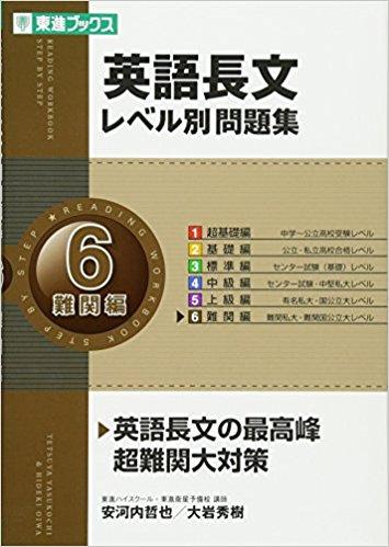 英語長文のおすすめ問題集『英語長文レベル別問題集 6難関編』