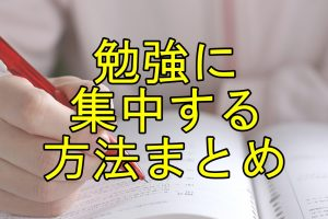 勉強に集中する方法まとめ