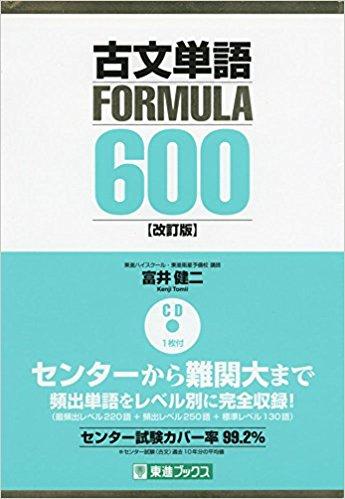 古文のおすすめ参考書・問題集『古文単語FORMULA600』