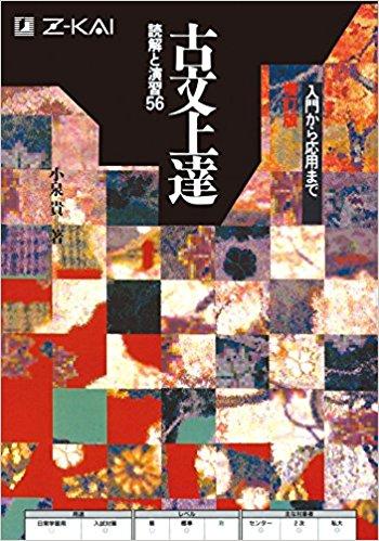 古文のおすすめ参考書・問題集『古文上達 読解と演習56』