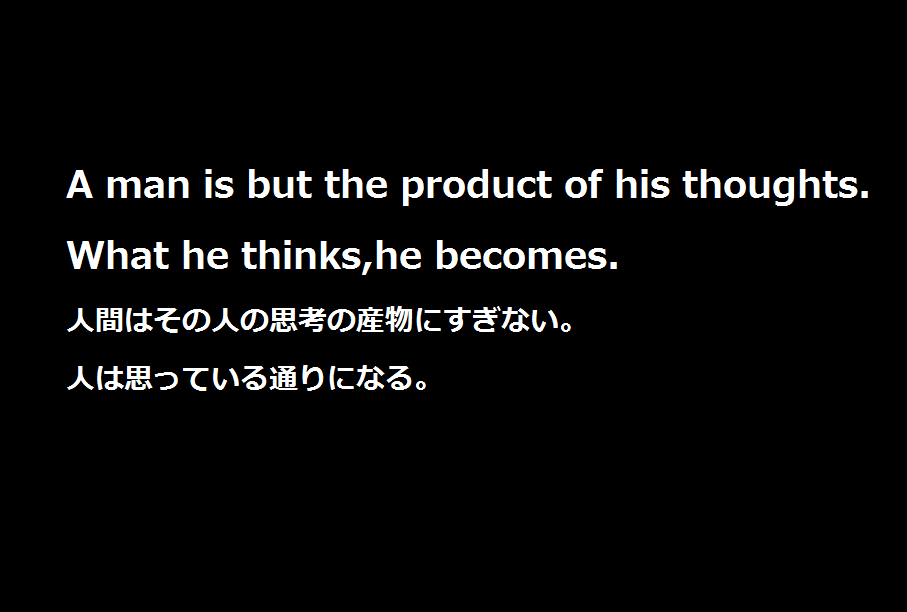 "大学受験を頑張るあなたに贈る英語の名言""A man is but the product of his thoughts. What he thinks,he becomes."""